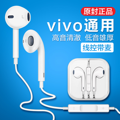 第三极 VIVOX9 X7 X6plus X20 手机耳机通用原装正品入耳式耳塞