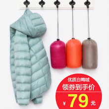 Light down jacket, short collar, hat, hat, fashion, Korean style, autumn, winter, big code, women's wear, anti season promotion.