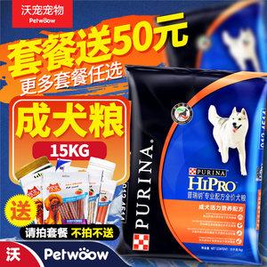 普瑞纳专业成犬配方通用型狗粮15kg金毛萨摩耶哈士奇泰迪犬粮主粮
