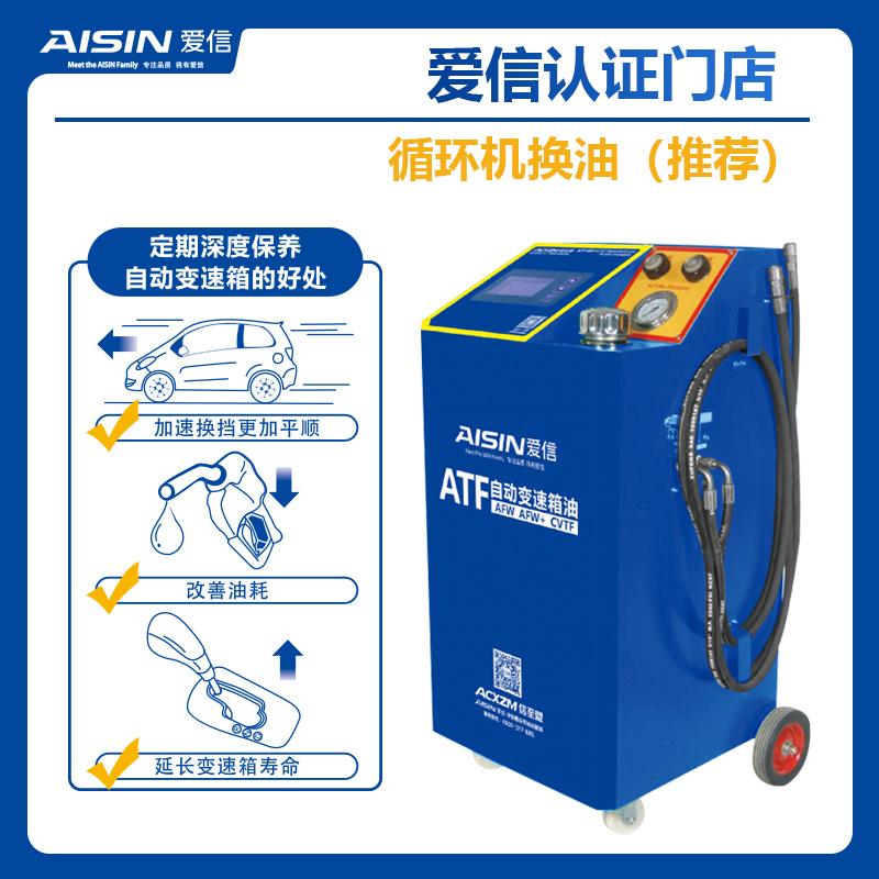 爱信循环机换油服务需要在本店购买自动变速箱油服务不单独销售