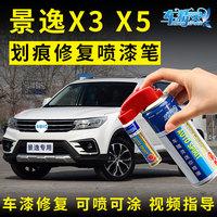 东风风行景逸X5X3补漆笔白色汽车划痕修复油漆修补笔车漆去痕修复
