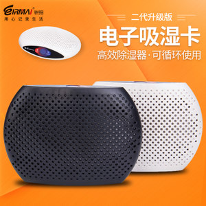 锐玛吸湿卡电子再生式防潮卡除湿器单反相机防潮箱干燥充电吸湿器