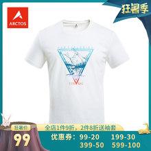 極星戶外男圓領T恤夏季棉質透氣排汗登山徒步短袖 AGTD11349