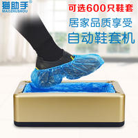 Shoe cover machine home automatic stepping foot new office disposable shoe film machine smart shoe cover box living room foot cover machine