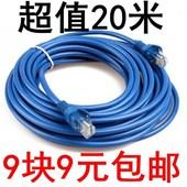 网线30米带头十米网线超五类8芯电脑宽带网络线成品网线 高速家用