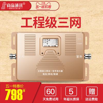 电信4g信号放大器