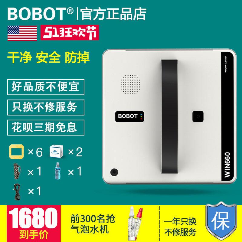 美国BOBOT WIN660家用智能全自动擦玻璃机器人擦窗机高层双面擦