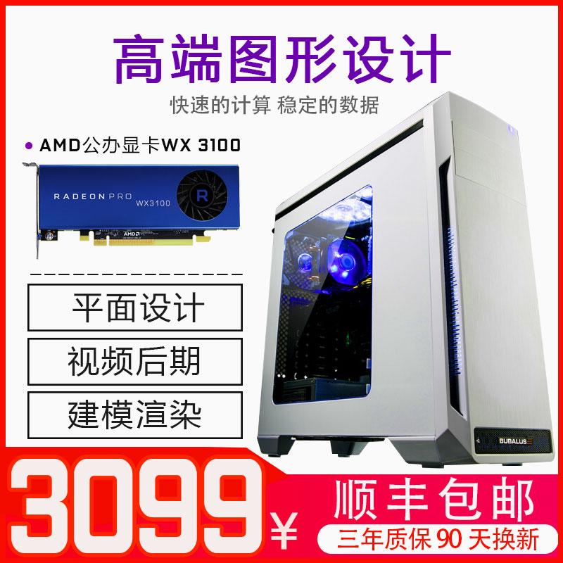 设计专用电脑主机WX 3100/16G内存/480G固态硬盘图形工作站