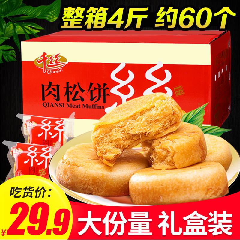 千丝肉松饼整箱4斤60个早餐小面包休闲食品零食糕点心好吃不贵的