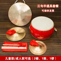 器包邮句半套装大人舞台表演乐3中场鼓铜锣铜擦三句半道具