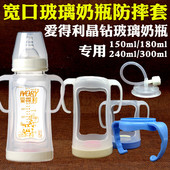 爱得利奶瓶配件宽口径晶钻玻璃防摔保护套硅胶吸管多款奶瓶把手柄