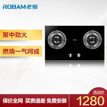 Robam/老板 30B3新聚中劲火燃气灶煤气灶台式嵌入式两用节能灶具