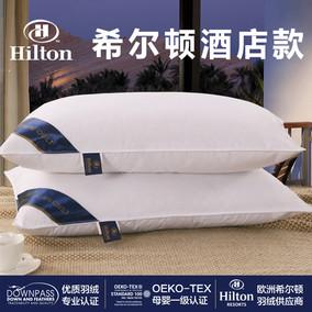 一对装】希尔顿五星级酒店软枕羽绒枕鹅绒枕头全棉护颈枕芯成人枕