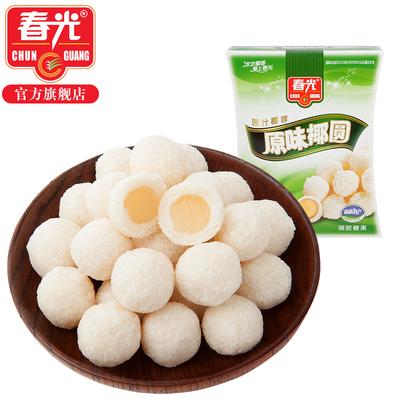 春光食品原味椰圆135g海南特产糖果软糖类 袋装椰奶夹心椰球
