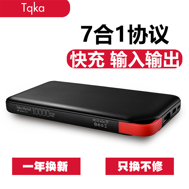 移动电源_Tqka type-c快充移动电源 10000毫安3元优惠券