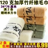 包邮 加厚竹纤维毛巾柔软吸水家用竹炭美容洗脸面巾 促销 比纯棉好用