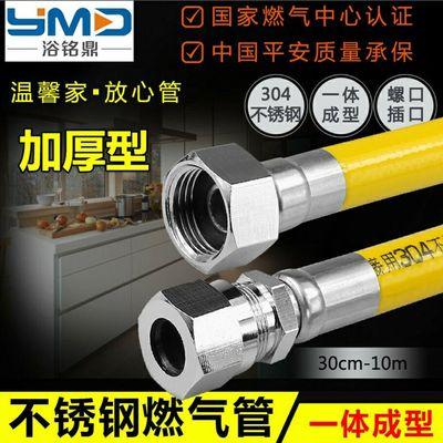 燃气灶金属软管