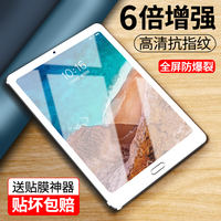 Millet flat 4 tempered film 4plus millet 1/2/3 generation computer anti-blue protective film full screen cover 7.9/8 inch high-definition tempered film 10.1 inch 3/4 generation frosted tempered glass film