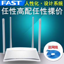 FAST迅捷FW325R无线路由器穿墙王300M家用WIFI高速穿墙光纤漏油器图片
