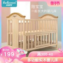 贝丽可婴儿床宝宝bb床摇篮床多功能儿童新生儿拼接大床实木无漆床