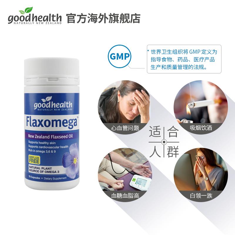 新西兰进口好健康goodhealth亚麻籽油软胶囊70粒中老年人呵护心脑