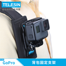 gopro7背包夹 适用gopro hero7/6/5/4运动相机 双肩包固定支架 360度可旋转卡扣 胸前第一视角固定 gopro配件
