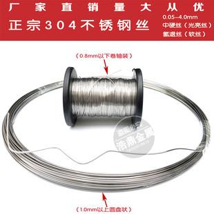 304不锈钢丝 0.4 0.6 0.3 0.5 0.8mm24号蜂巢框 单根软细钢丝0.05