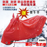 Scooter car cover electric rain cover battery sunscreen waterproof cover poncho 125 car clothing car cover rain cover
