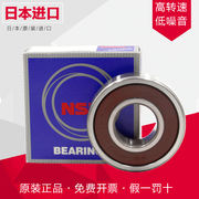 Japan imported high speed bearings 608 6000 6001 6002 6003 6004 6005 6006 6007Z