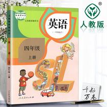 2018年小学英语四年级上册(1一年级起点)课本人教版教材教科书SL版 小学4四年级上册英语书课本教材 人民教育出版社