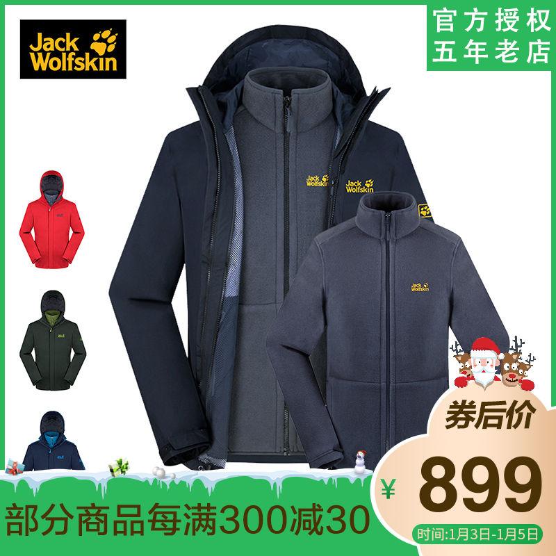 18秋冬JACKWOLFSKIN狼爪男防水保暖三合一冲锋衣5012771