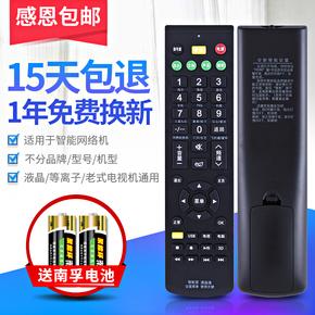 万能液晶电视遥控器通用三星TCL长虹康佳海信海尔创维lg小米乐视