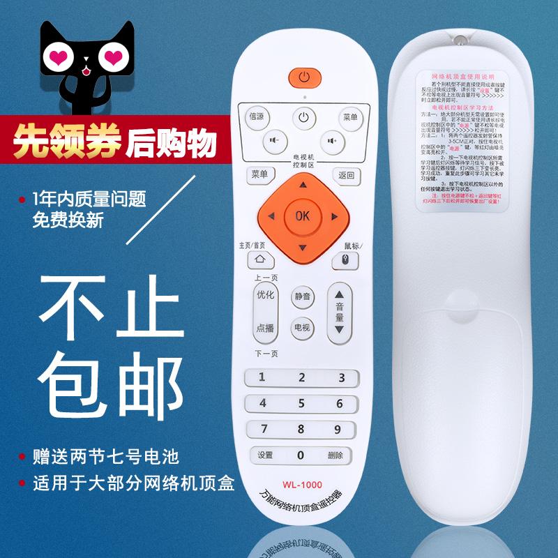 樂視網絡機頂盒遙控器