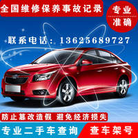 Dongfeng Honda Nissan Nissan Mazda 4S shop maintenance records query used car maintenance records
