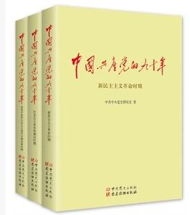 九十年 中国共产党 党史书籍 正版