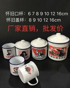 促销6到16厘米搪瓷杯怀旧经典老式冰花碗搪瓷铁餐盘铁杯子农家乐