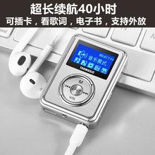 学生MP3播放器迷你有屏显示可插卡MP4音乐随身听外放录音笔电子书