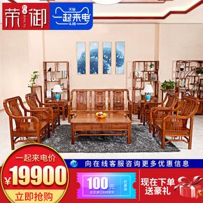 红木家具 中式仿古客厅新古典转角明韵实木沙发组合 花梨木沙发