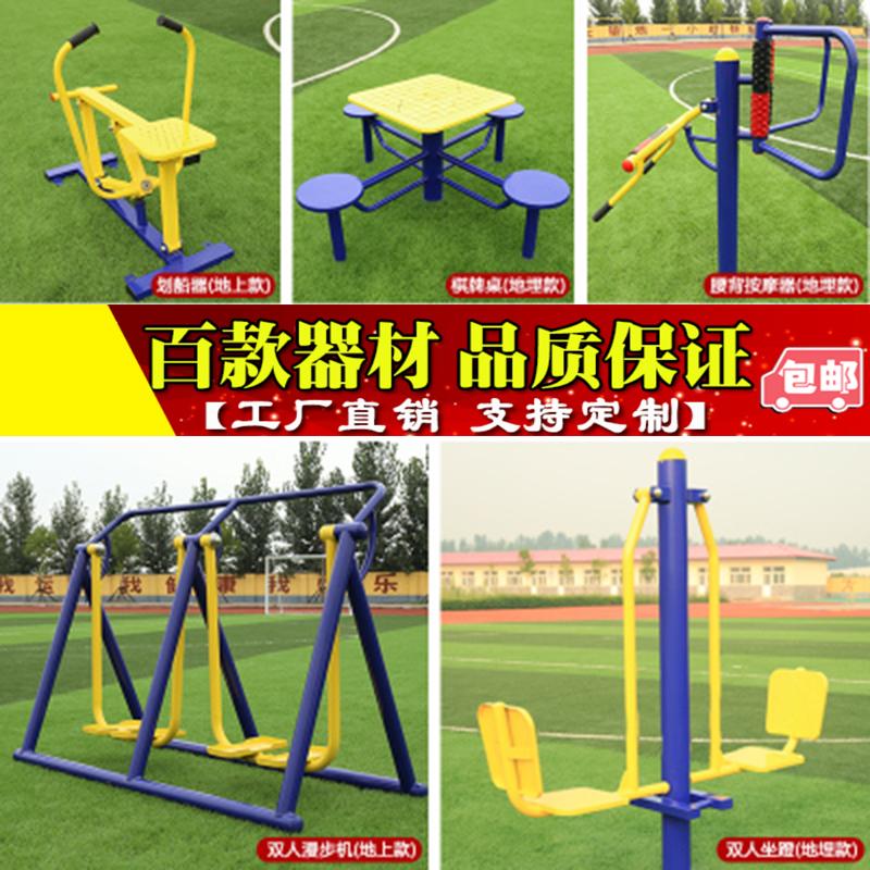 室外户外健身器材新农村设备小区梯学校单广场运动倒立中老年直销