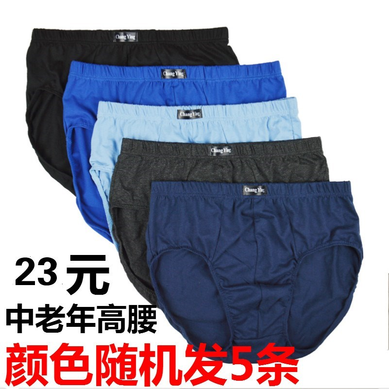 5条装全纯棉男内裤三角裤青年爸爸全棉中老年大码肥佬高腰内裤
