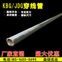 Shanghai KBG wire and tube JDG threading pipe galvanized iron wire tube metal wall mounted concealed cable 20*1.0