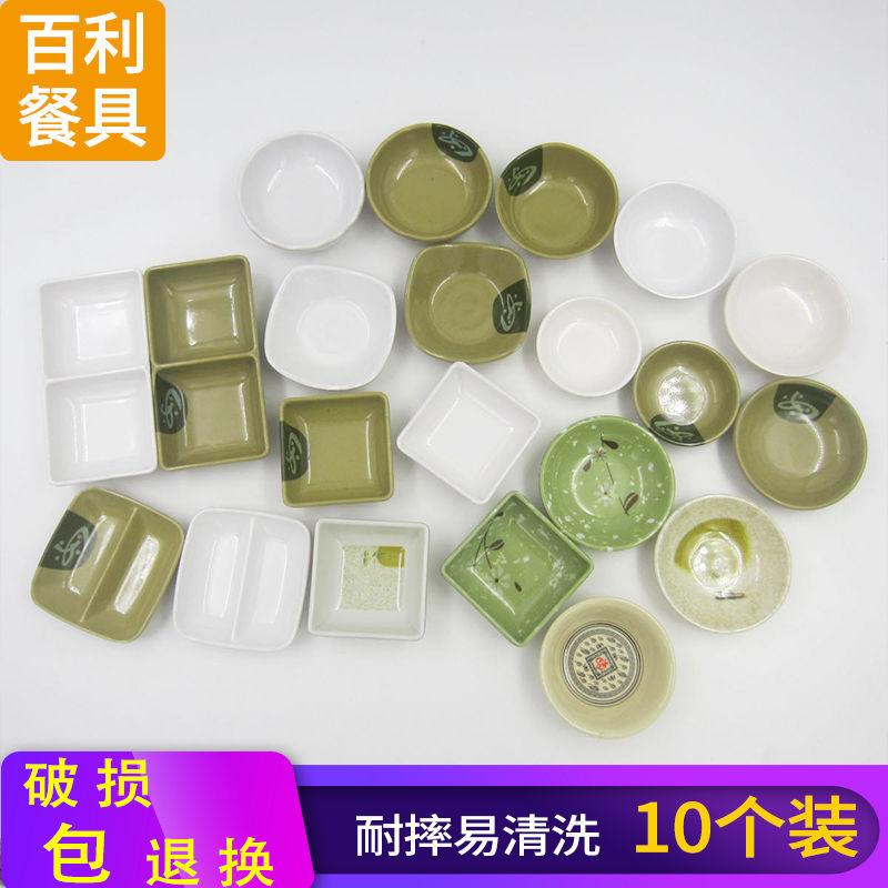 仿瓷密胺餐具味碟塑料蘸酱碟醋碟酱油碟日式小碟子泡菜咸菜双格碟
