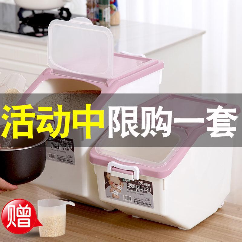 20斤30斤50斤米桶储米箱小米缸面粉桶防虫厨房防虫10kg储物收纳盒
