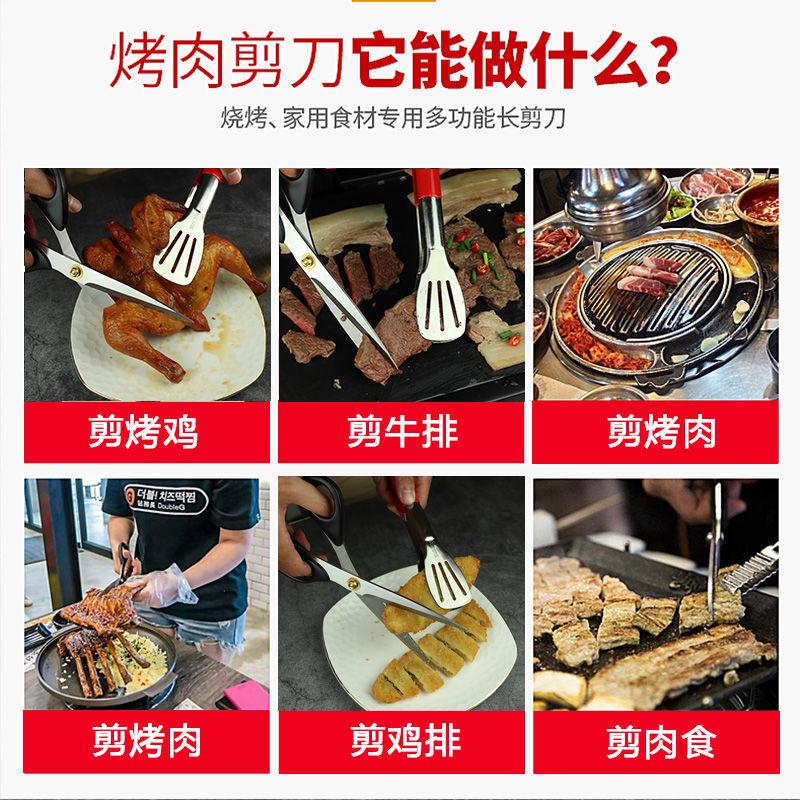韩式烤肉剪子烧烤剪专用加长大剪家用厨房不锈钢剪肉面剪