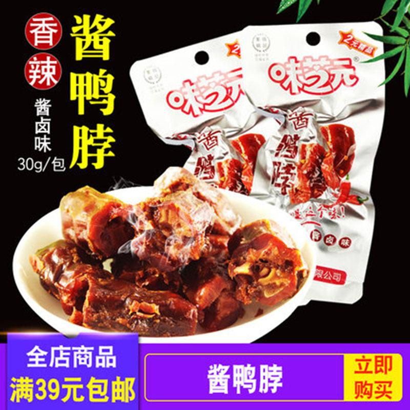 味芝元醬鴨脖子30g*10包麻辣香辣醬鹵鴨脖真空包裝湖南特產零食