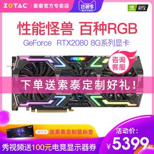 ZOTAC索泰RTX2080-8GD6X-GAMINGOC显卡