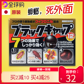 日本蟑螂屋蟑螂药小黑屋帽家用强力环保无毒灭杀蟑螂除小强全窝端图片
