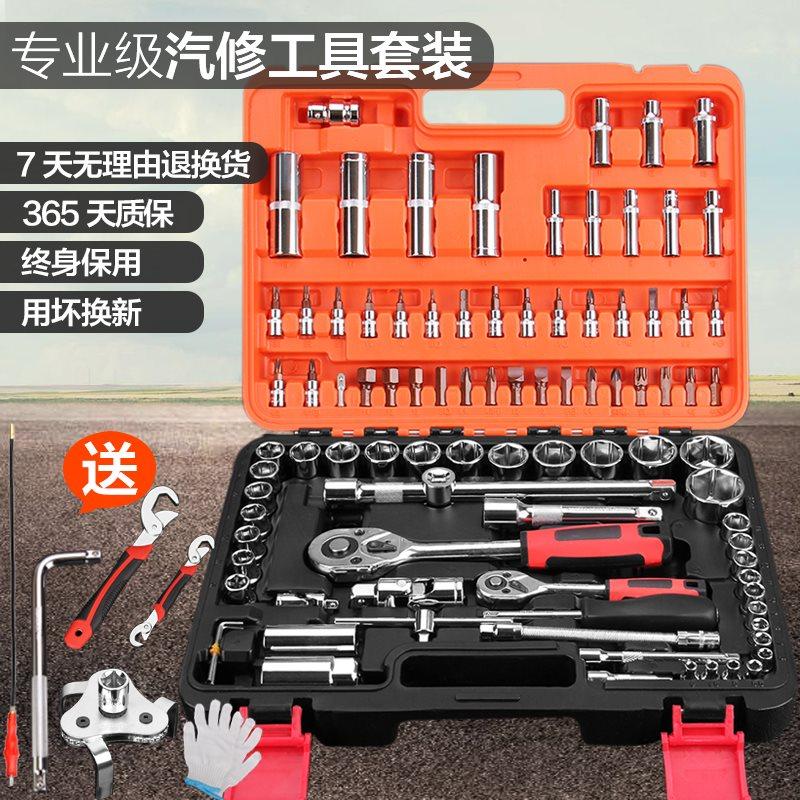 铬钒钢121件套筒套管扳手汽修工具套装汽车维修组套修车汽修工具