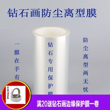 Dust-proof protective film for diamond drawing plastic separating film Dimensional permeable film customized for dirt-proof isolating edge protective film