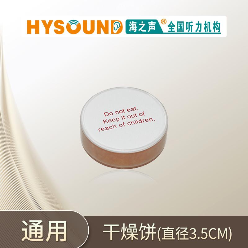 海之聲西門子奧迪康峰力助聽器配件干燥餅 新品推薦防潮吸潮新款